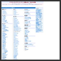 ドラゴンズドグマ オンライン攻略wiki[GAME-CMR.com]
