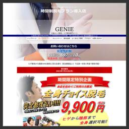 広島メンズ脱毛・ひげ脱毛専門GENIE