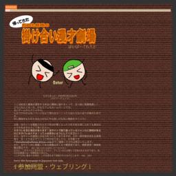 紅田と霧嶋の掛け合い漫才劇場HG