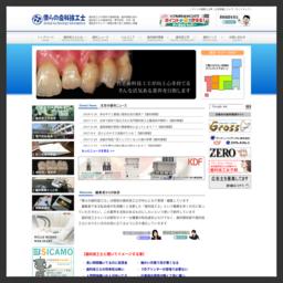 僕らの歯科技工士