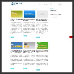 デジタルコンテンツ(教材)企画・制作・販売のpules