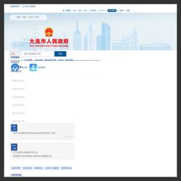 中国大连政府门户网站