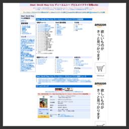 ディーエムシー デビルメイクライ攻略wiki[GAME-CMR.com]
