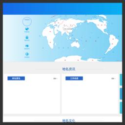 中国•国家地名信息库