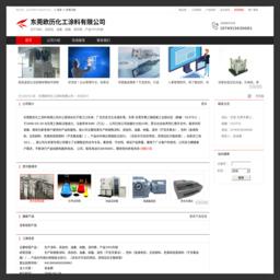 东莞欧历化工涂料有限公司:生产涂料,添加剂,油墨,树脂,溶剂等,产品70%外销