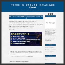 ドラクエヒーローズ2 モンスターコインバトルまとめWiki