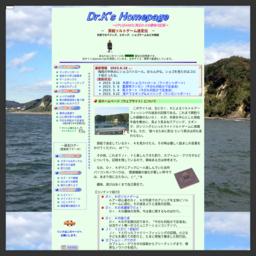 Dr.Kのホームページ−房総ソルトゲーム迷走伝−