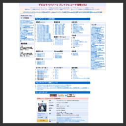 デビルサバイバー2攻略wikiまとめ[GAME-CMR.com]