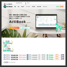 デジタルカタログ作成ソフトのActiBook