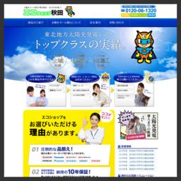 エコショップ秋田 太陽光発電・オール電化 格安 販売