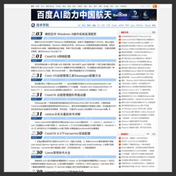 驱动中国-软件频道