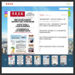 《重庆晨报》数字报