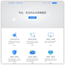 騰訊企業郵