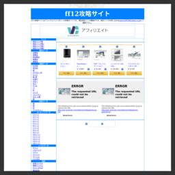FF12攻略サイト