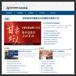 每日甘肃网财经频道