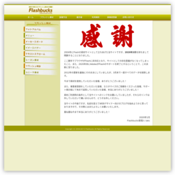Flashbucks Yomi Search Web Ranking Yu フリー素材専門サーチエンジン Wordpress Twitter関連あり