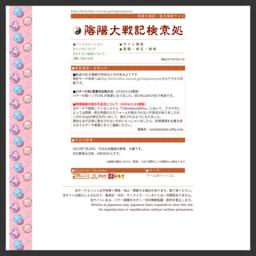 陰陽大戦記検索処