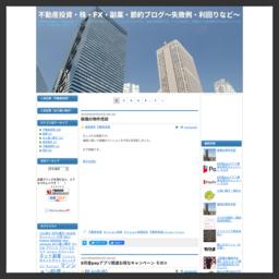 不動産投資・副業・節約ブログ