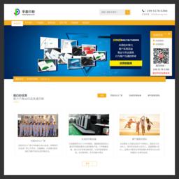 南京印刷公司
