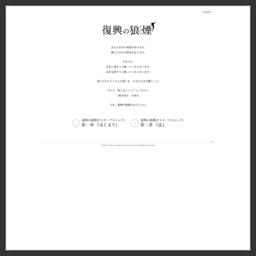 「復興の狼煙」ポスタープロジェクト