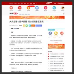 futures.hexun.com网站截图