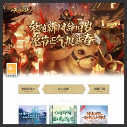 风云官方网站-盛大游戏经典PK端游网站截图