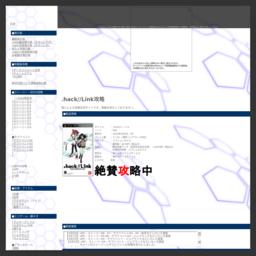 .hack//Link攻略