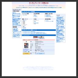 ガンダムブレイカー攻略wiki[GAME-CMR.com]