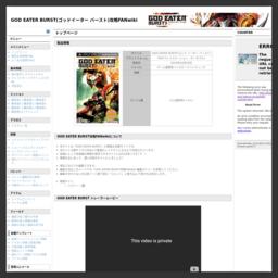 GOD EATER BURST(ゴッドイーター バースト)攻略FANwiki