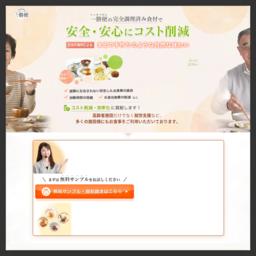 【一勝便】調理済冷凍食材供給システム