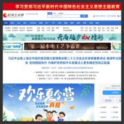 桂林生活网