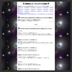 機動戦士ガンダムDVD大図鑑