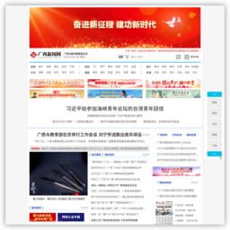 廣西新聞網