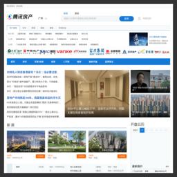 腾讯房产广州站