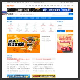 太平洋汽车网广州站