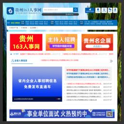 163贵州事业单位考试信息网