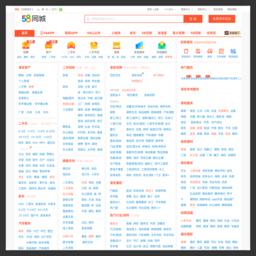 58同城淮安分类信息