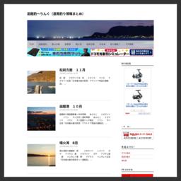函館釣〜りんぐ(道南釣り情報まとめ)