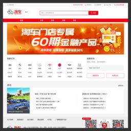 杭州二手车网