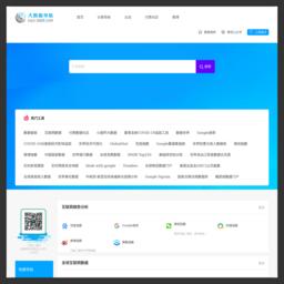 199站长导航_网站百科