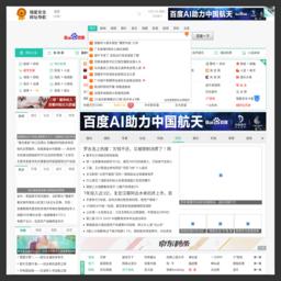 安全网站导航_网站百科