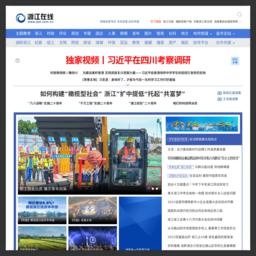 浙江在线健康网截图