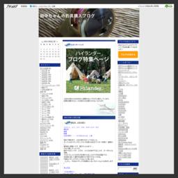 田中ちゃんの趣味のページ