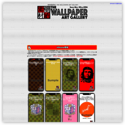 The Wallpaper Art Gallery