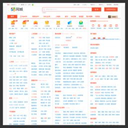 58同城惠州分类信息网