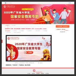 2020年广东省大学生国家安全教育专题学习