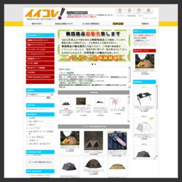 日本人が運営する韓国輸入代行サイトです。 個人のお客様向け韓国通販サイトの購入代行、個人輸入代行はもちろん、 韓国現地法人の強みをいかし、業者様向け韓国仕入、韓国輸入も幅広く対応。 ご希望の韓国商品を安心・安全にお手元にお届け致します。