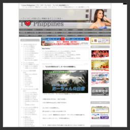 I Love Philippines / アイ・ラブ・フィリピン総合情報サイト