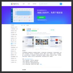 QQ影像下载官方网站