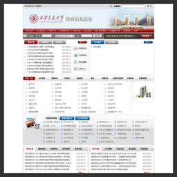 info.xjtu.edu.cn的网站截图